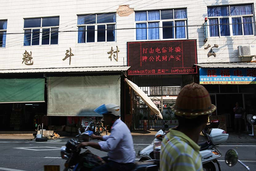 The message 'Fight against telecom fraud and protect people's fortunes' is displayed on a screen in Kuidou Town, Anxi County, Fujian province, Aug. 28, 2016. Jia Yanan/Sixth Tone