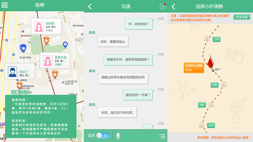 Screenshots of Qingqing, a smartphone app that has created an online market for private tutors.